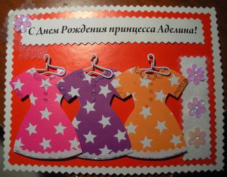 Аделия с днем рождения открытка 38