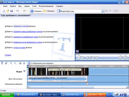 программы для создания фильмов из фотографий и видео